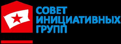 Совет инициативных групп и граждан Тюмени